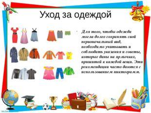 Уход за одеждой Для того, чтобы одежда могла долго сохранять свой первоначаль
