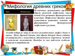 Мифология древних греков Человечные, проникнутые гармонией образы греческой м