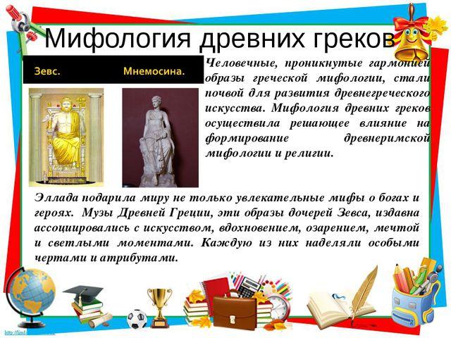 Мифология древних греков Человечные, проникнутые гармонией образы греческой м...