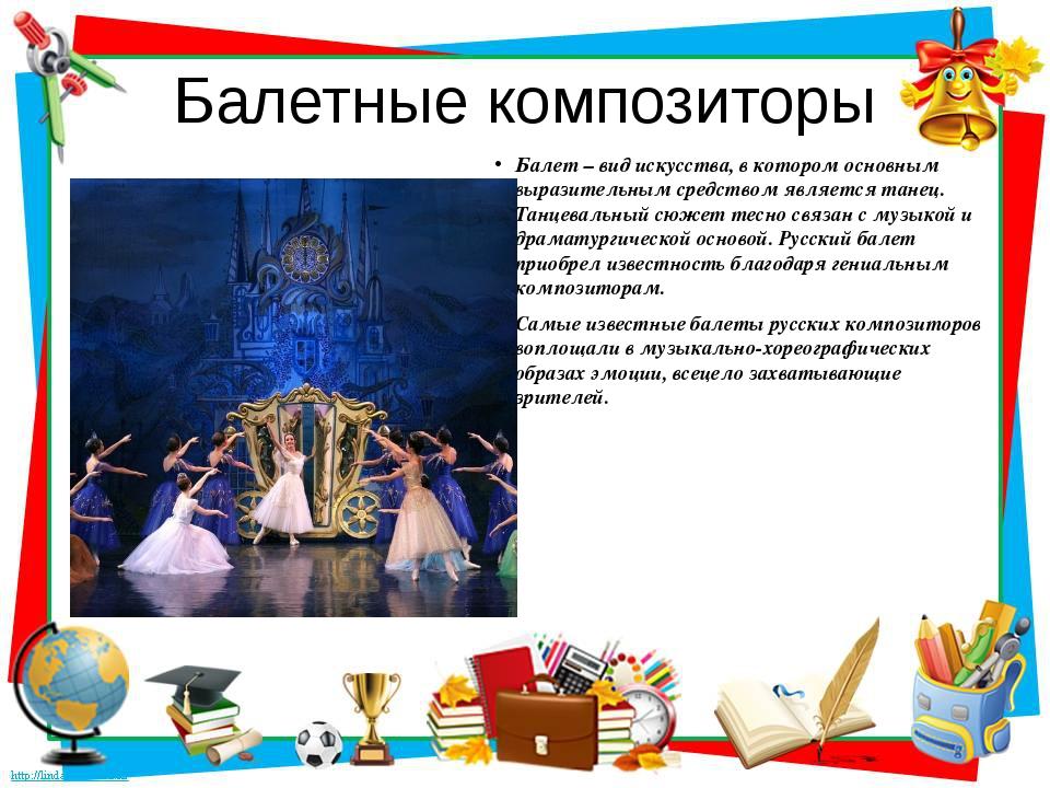 Балетные композиторы Балет – вид искусства, в котором основным выразительным...