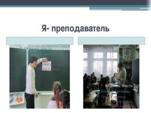 Я- преподаватель