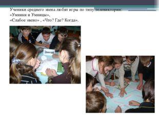Ученики среднего звена любят игры по типу телевикторин: «Умники и Умницы», «С