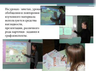 На уроках- зачетах, уроках обобщения и повторения изученного материала исполь