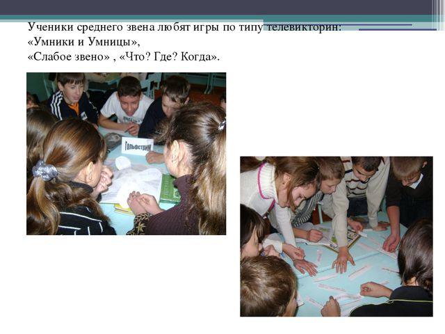 Ученики среднего звена любят игры по типу телевикторин: «Умники и Умницы», «С...