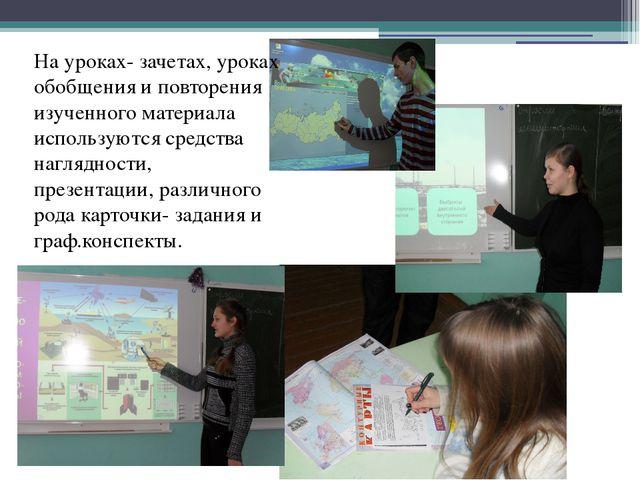 На уроках- зачетах, уроках обобщения и повторения изученного материала исполь...