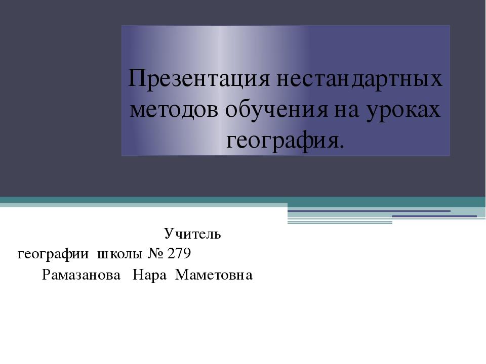 Презентация нестандартных методов обучения на уроках география. Учитель геогр...