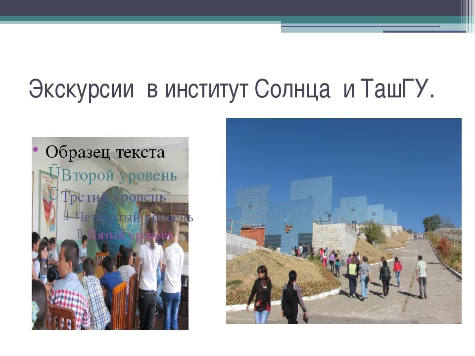Экскурсии в институт Солнца и ТашГУ.