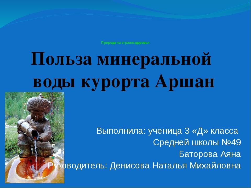 Природа на страже здоровья Польза минеральной воды курорта Аршан Выполнила:...