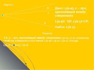 а в с Дано: L(а в), с – луч, проходящий между сторонами L(а в)= 580, L(а с)=1