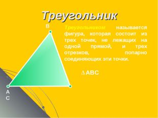 Треугольник Треугольником называется фигура, которая состоит из трех точек, н