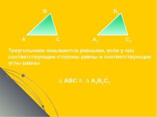 А С В А1 С1 В1 Треугольники называются равными, если у них соответствующие ст