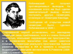 Лобачевский не получил противоречивых выводов. На основании этого им был сдел