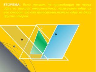 ТЕОРЕМА: Если прямая, не проходящая ни через одну из вершин треугольника, пер