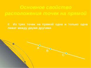 Основное свойство расположения точек на прямой А В С II Из трех точек на прям