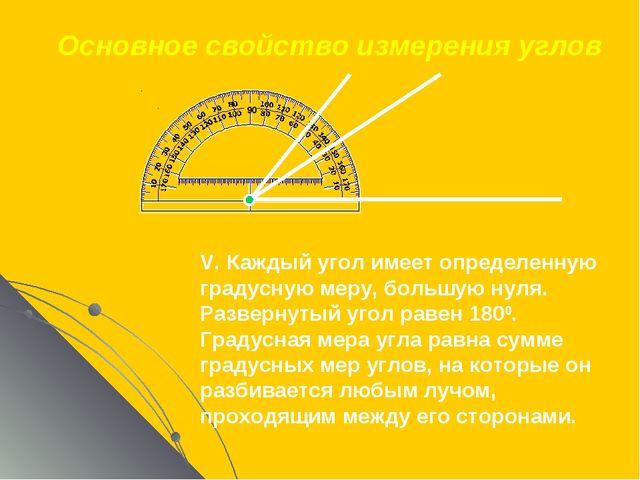 Основное свойство измерения углов V. Каждый угол имеет определенную градусную...