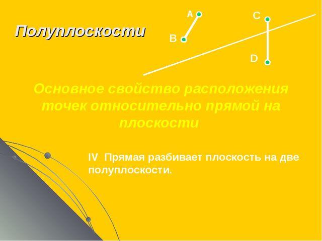 Полуплоскости А В С D Основное свойство расположения точек относительно прямо...