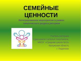 СЕМЕЙНЫЕ ЦЕННОСТИ Интегрированное мероприятие в рамках тематического раздела