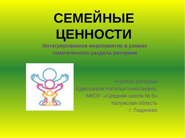 СЕМЕЙНЫЕ ЦЕННОСТИ Интегрированное мероприятие в рамках тематического раздела...