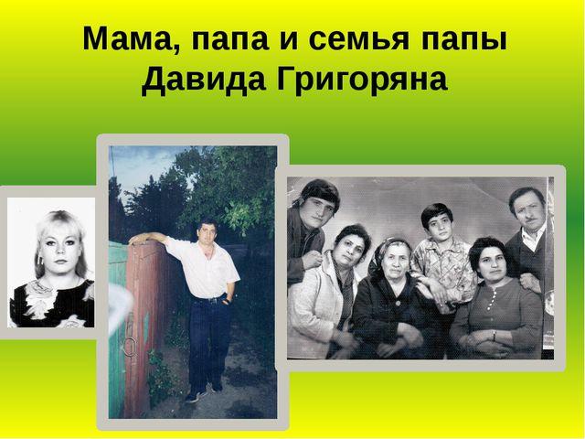 Мама, папа и семья папы Давида Григоряна