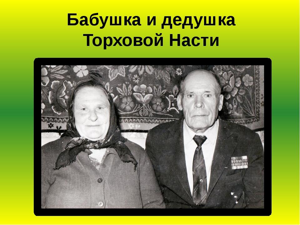 Бабушка и дедушка Торховой Насти