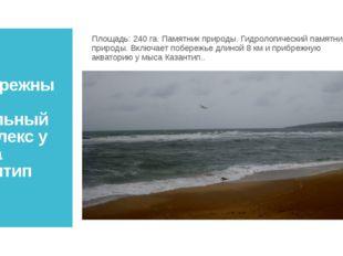 Прибрежный аквальный комплекс у мыса Казантип Площадь:240 га. Памятник приро