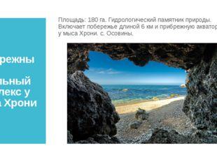 Прибрежный аквальный комплекс у мыса Хрони Площадь:180 га. Гидрологический п