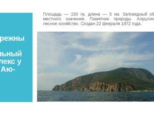 Прибрежный аквальный комплекс у горы Аю-Даг Площадь — 150 га, длина — 5 км. З