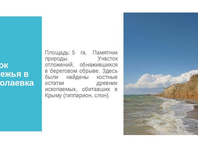 Участок побережья в с. Николаевка Площадь:5 га. Памятник природы. Участок от...