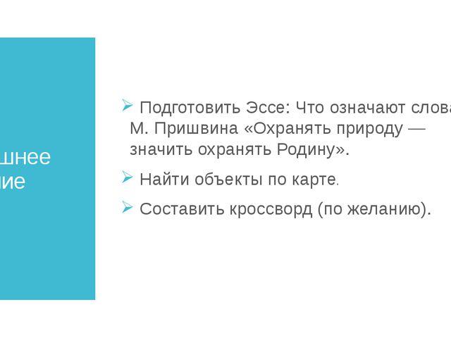 Домашнее задание Подготовить Эссе: Что означают слова М. Пришвина «Охранять п...