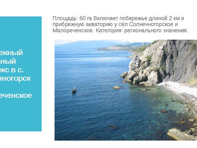 Прибрежный аквальный комплекс в с. Солнечногорское и с. Малореченское Площадь...