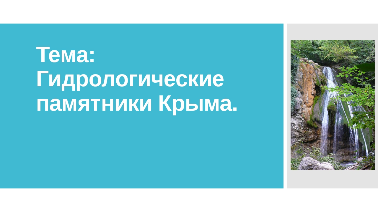 Тема: Гидрологические памятники Крыма.