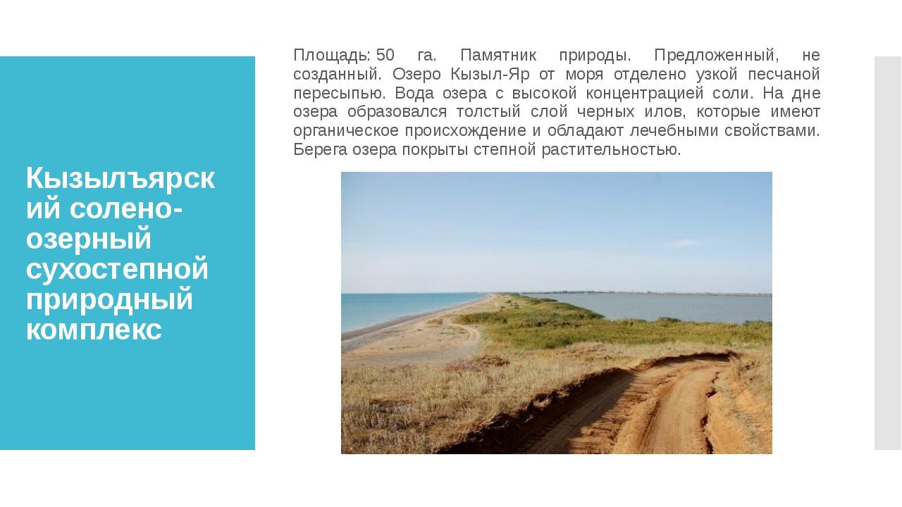 Кызылъярский солено-озерный сухостепной природный комплекс Площадь:50 га. Па...