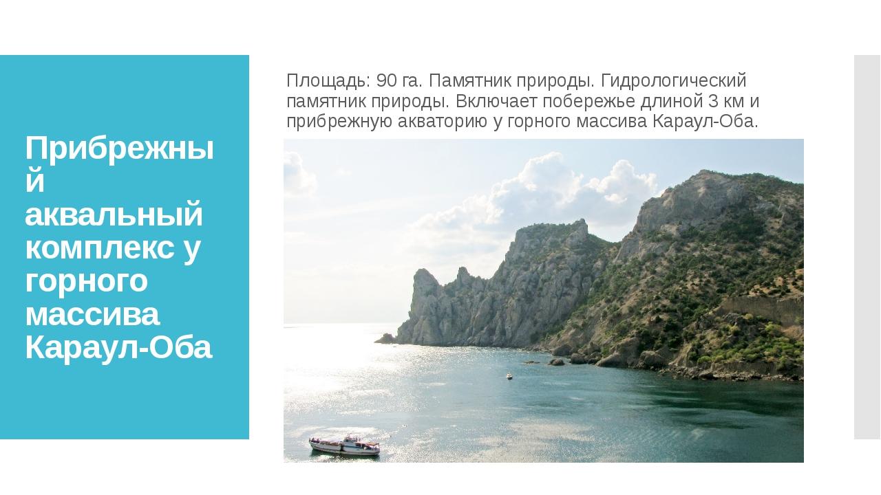 Прибрежный аквальный комплекс у горного массива Караул-Оба Площадь:90 га.Па...