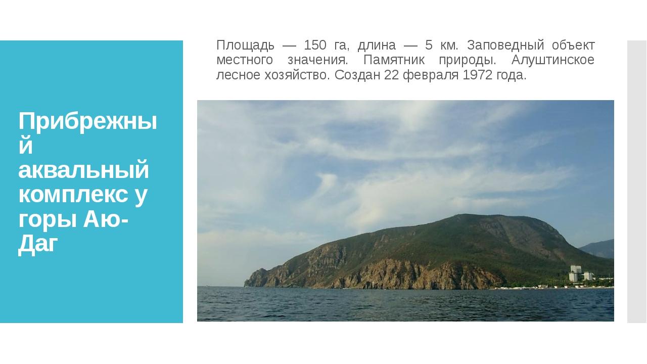Прибрежный аквальный комплекс у горы Аю-Даг Площадь — 150 га, длина — 5 км. З...