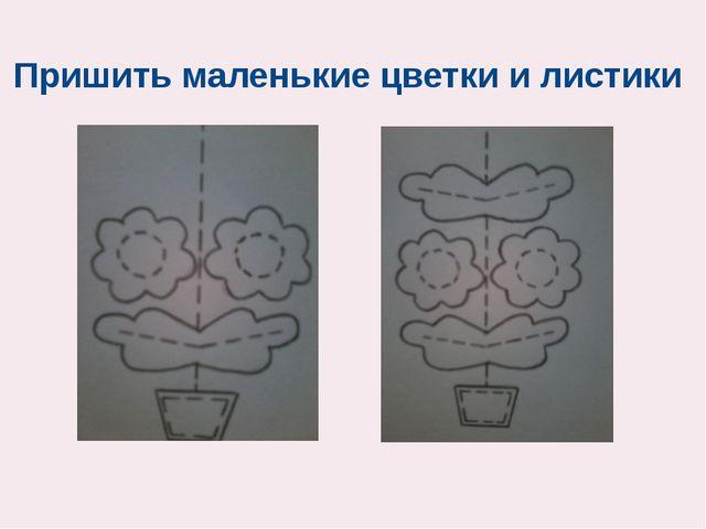 Пришить маленькие цветки и листики
