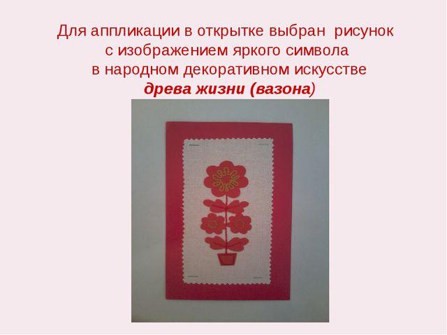 Для аппликации в открытке выбран рисунок с изображением яркого символа в нар...