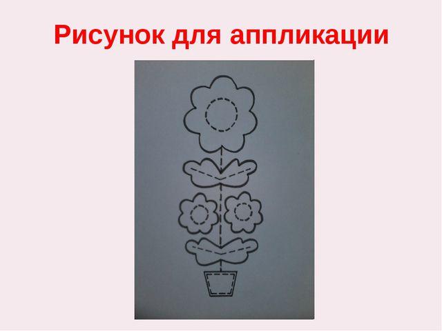 Рисунок для аппликации