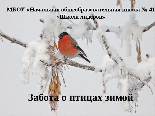 МБОУ «Начальная общеобразовательная школа № 41 «Школа лидеров» Забота о птица...