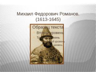 Михаил Федорович Романов. (1613-1645)