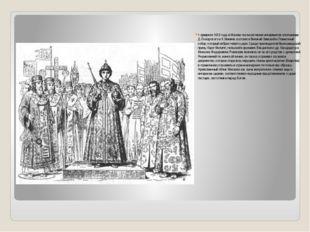 1 февраля 1613 года в Москве после изгнания интервентов ополчением Д.Пожарск