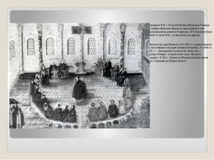 21 февраля 1613 г. 16-летний Михаил Фёдорович Романов был выбран Земским соб