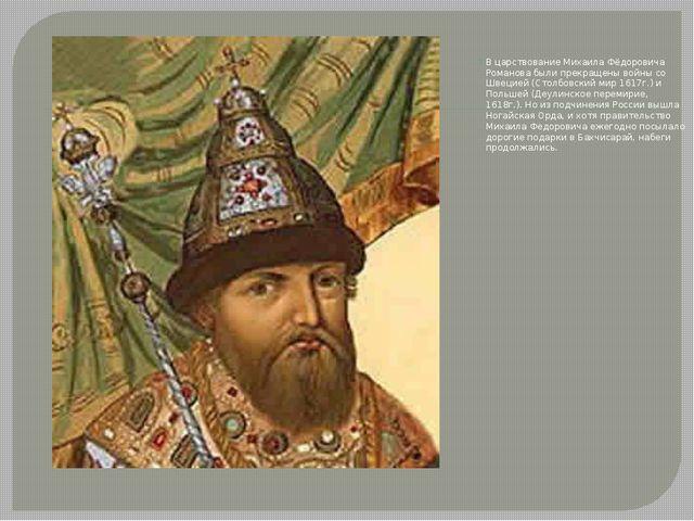 В царствование Михаила Фёдоровича Романова были прекращены войны со Швецией...