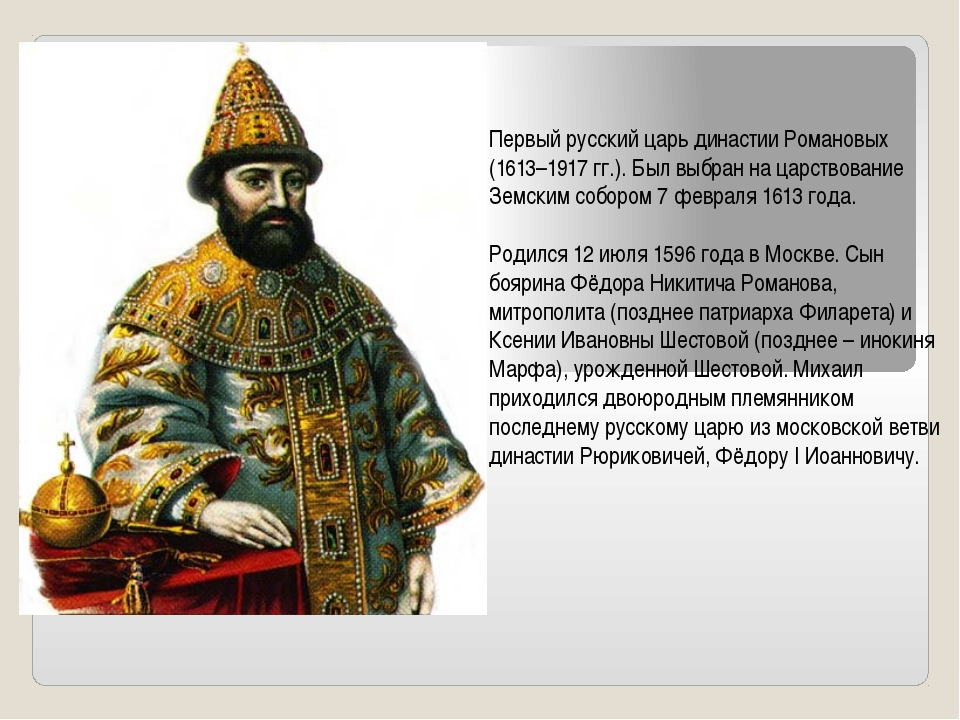 Первый русский царь династии Романовых (1613–1917 гг.). Был выбран на царств...
