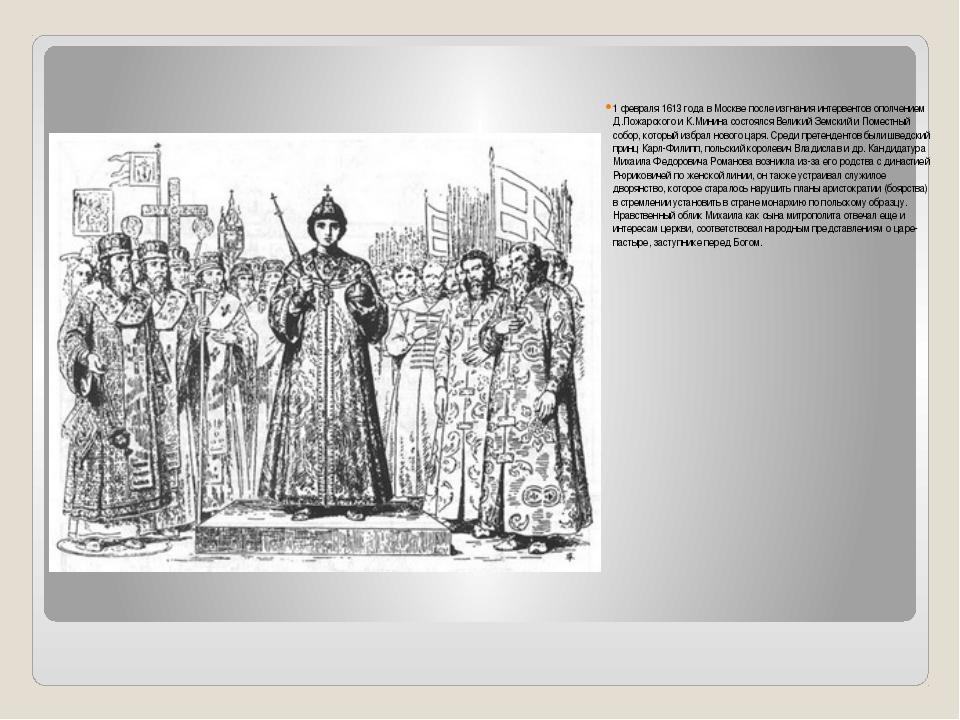 1 февраля 1613 года в Москве после изгнания интервентов ополчением Д.Пожарск...