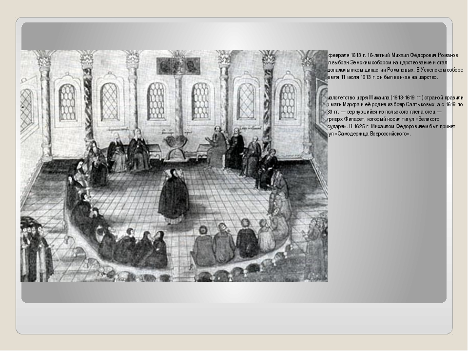 21 февраля 1613 г. 16-летний Михаил Фёдорович Романов был выбран Земским соб...