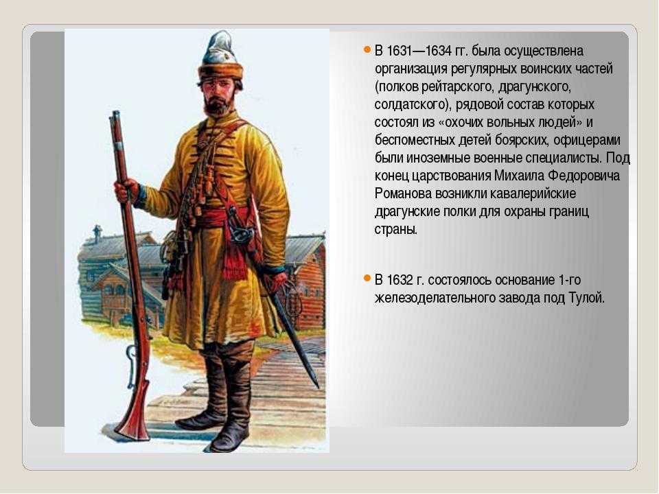 В 1631—1634 гг. была осуществлена организация регулярных воинских частей (по...