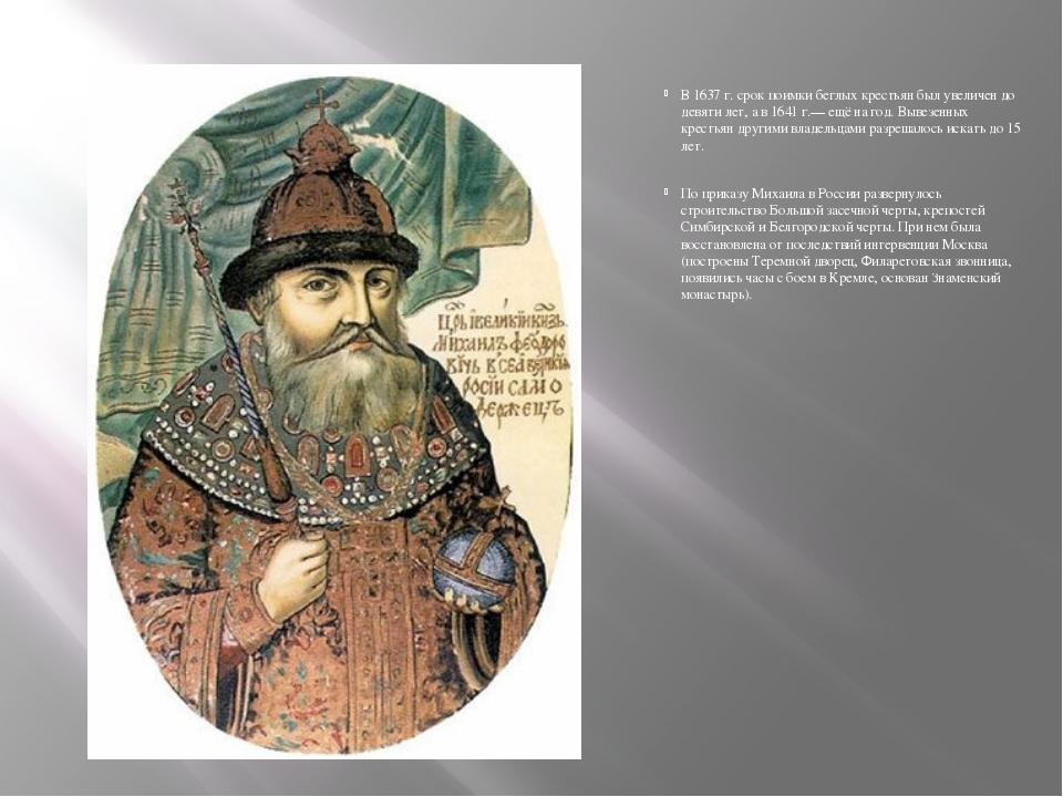 В 1637 г. срок поимки беглых крестьян был увеличен до девяти лет, а в 1641 г...
