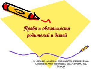 Права и обязанности родителей и детей Презентацию выполнила: преподаватель ис