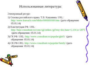 Использованная литература: Электронный ресурс: 1) Основы российского права. Т