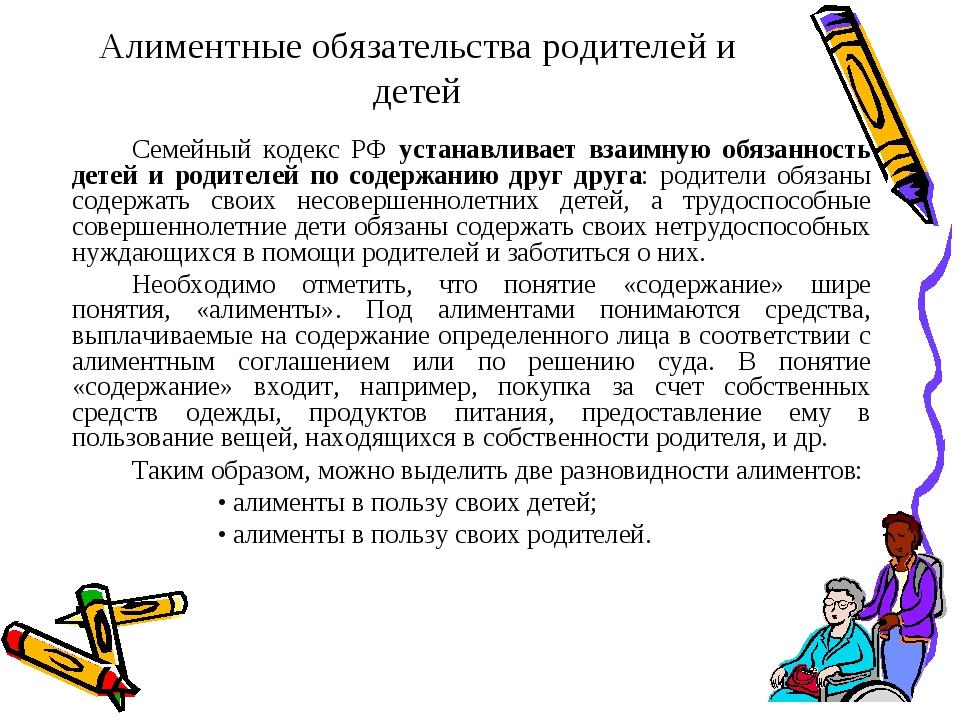 Алиментные обязательства родителей и детей Семейный кодекс РФ устанавливает...